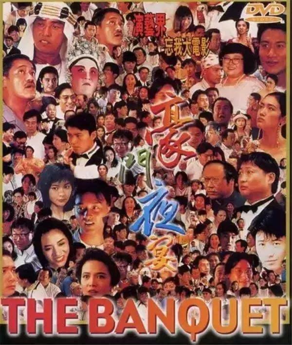 <p>3、《豪門夜宴》,1991:《豪門夜宴》嚴格說來並不是賀歲電影,卻是華人影史上集結了最多明星同台演出的作品。《豪門夜宴》是當年為華東水災募款賑災而拍攝,改編自1959年的同名作品,而原作同樣也是一部籌款電影。片中集結了劉德華、郭富城、周星馳、張學友、張曼玉、黎明、曾志偉、鄭裕玲、張國榮、梁家輝、關之琳、許冠文等逾兩百名演員同台演出,而《豪門夜宴》應該也是香港影史上的最後一部募款電影。(圖:《豪門夜宴》DVD封面) </p>