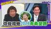 國民黨推萊豬公投力挽狂瀾?黃暐瀚預測2024