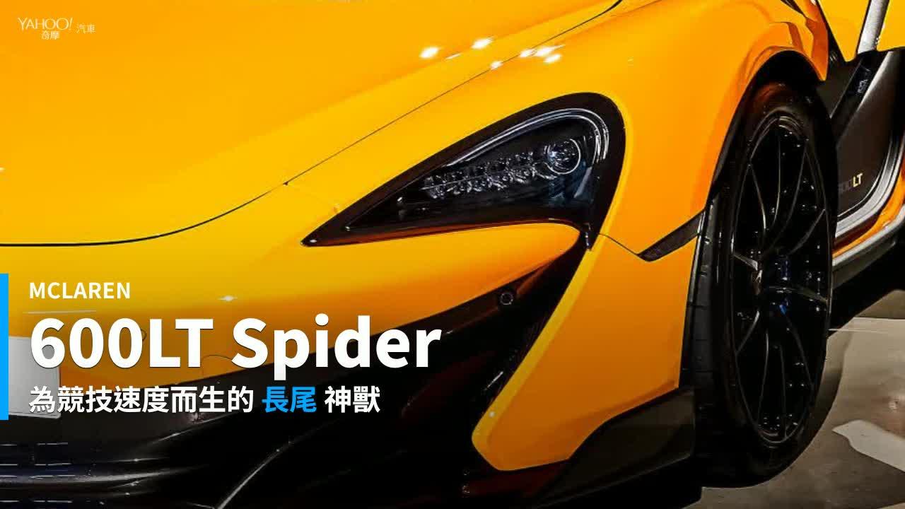 【新車速報】長尾神獸限量出閘!Longtail敞篷車型 McLaren 600LT Spider快閃鑑賞!