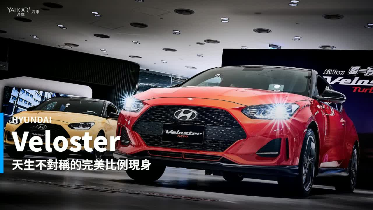 【新車速報】絕無僅有的不對稱鋼砲!大改款Hyundai Veloster正式上市115.9萬起!