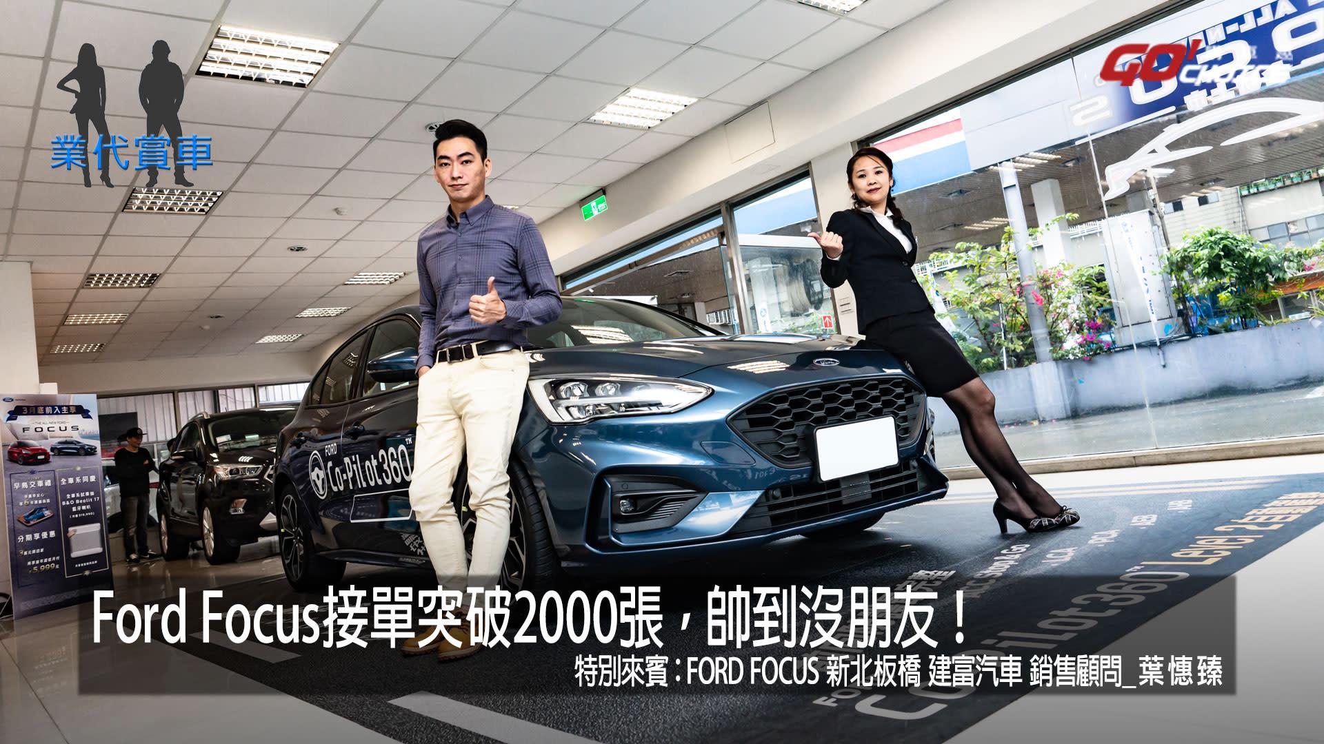 業代賞車-2019 Ford Focus ST line_特別來賓:Ford 新北 板橋-銷售顧問_葉憓臻