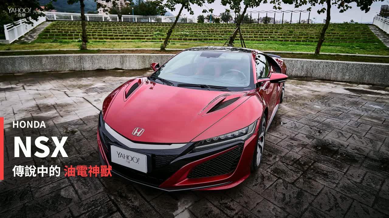 【新車速報】既是大和撫子、亦是喧嘩上等!Honda油電超跑NSX試駕