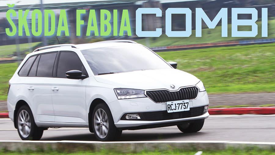 旅行者的合宜之道 Škoda Fabia Combi 1.0 TSI|汽車視界新車試駕
