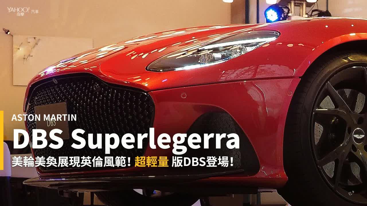 【新車速報】層峰階級獨享的輕減美學!Aston Martin DBS Superlegerra Hyper Red暨TAG Heuer Edition限量抵台