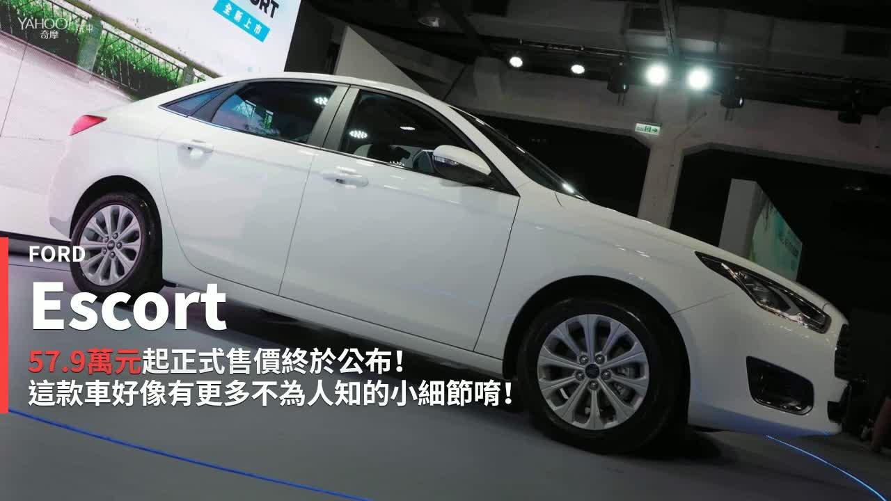 【新車速報】Ford Escort 57萬9起正式發表!更多藏在這款車的細節是?