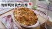 香濃暖心 海鮮焗烤義大利麵