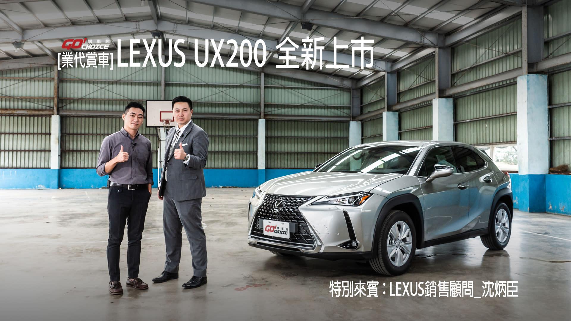 [業代賞車]Lexus UX200_Lexus南港所 銷售顧問_沈炳臣