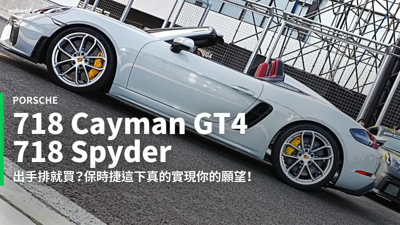 【新車速報】直上雲霄的終極救贖!2020 Porsche 718 Cayman GT4、718 Spyder正式發表!