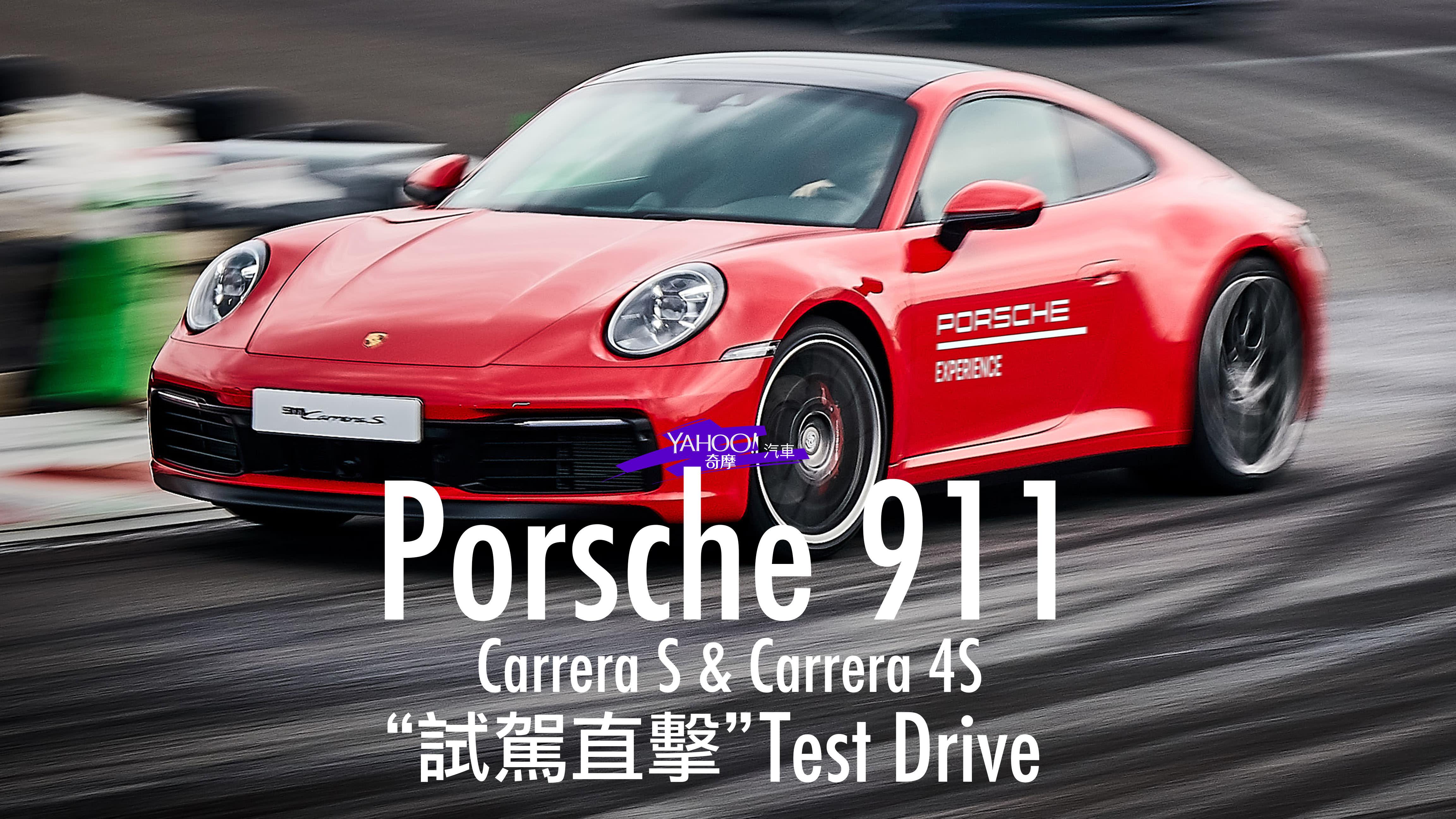 【試駕直擊】彎得出去、飆得起來!2019 Porsche 992世代911 Carrera S & 4S賽道試駕!
