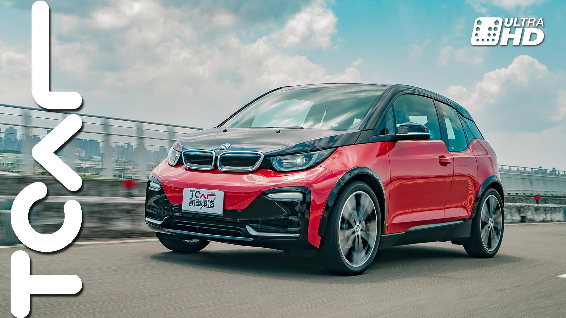 BMW i3s 電動小猛獸試駕、續航實測大考驗 新車試駕 - TCAR