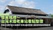 懷舊巡禮~台灣木造老車站看點整理
