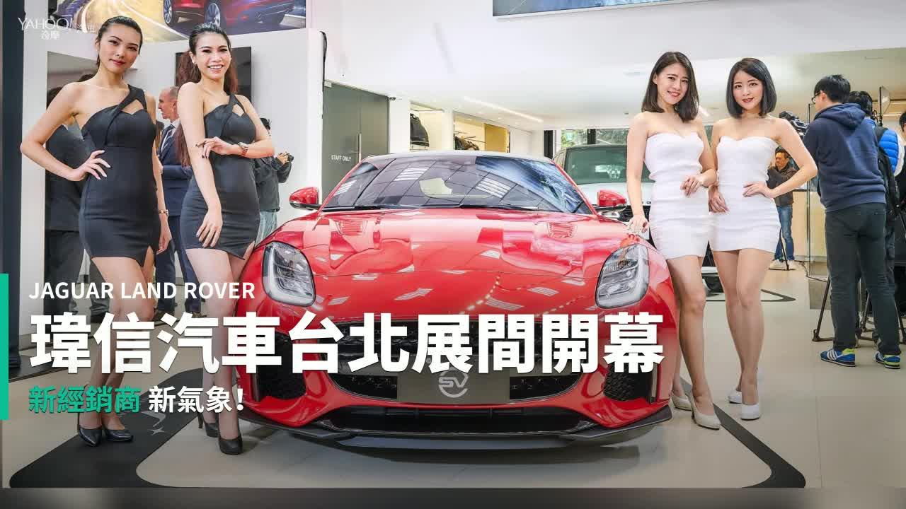 【新車速報】豪車市場再添新血!台灣瑋信汽車加入經銷、全新Jaguar Land Rover台北展間成立!