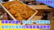 味蕾偽出國!藏身小巨蛋的日本直送壽司