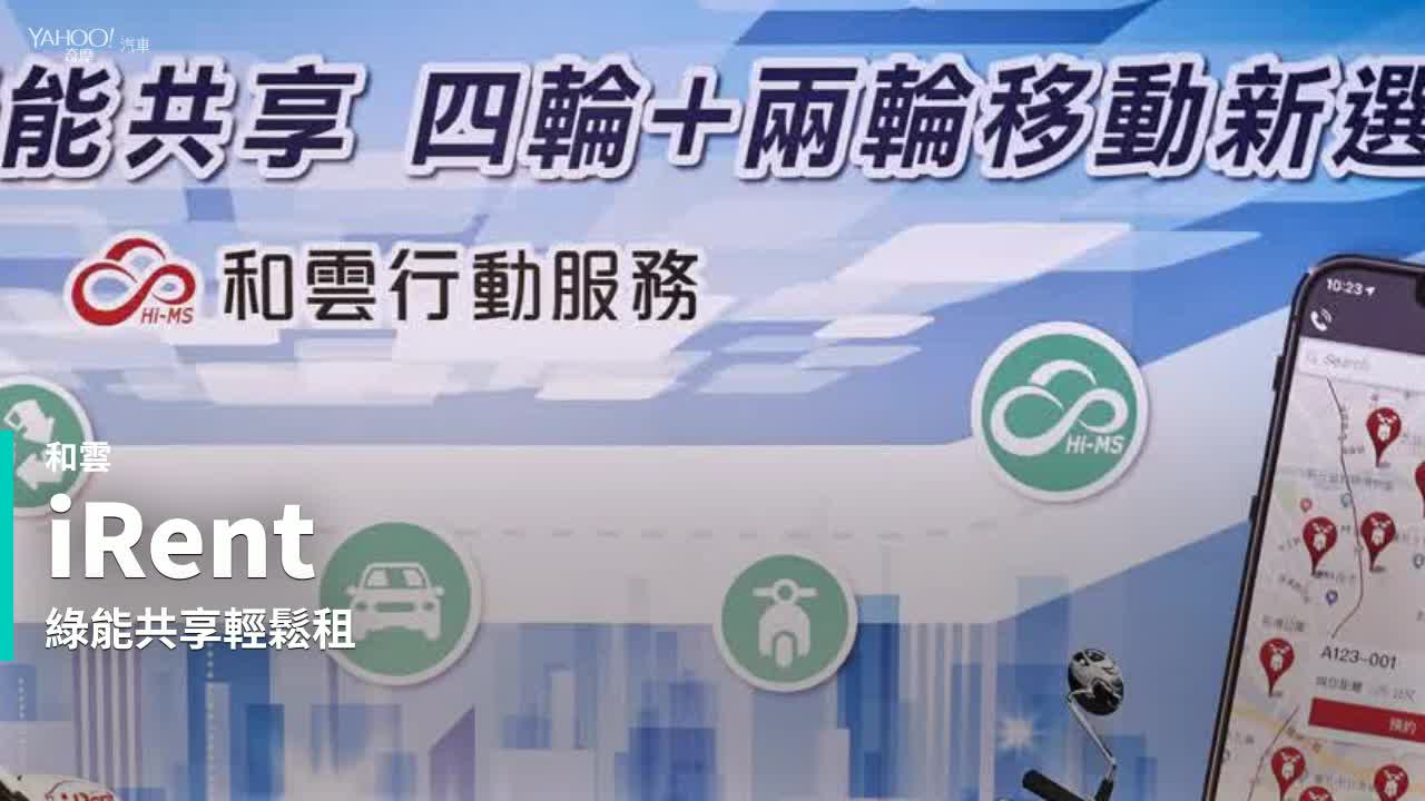 【新車速報】兩大龍頭結盟打造共享生活圈!電動二輪+Hybrid四輪iRent和雲行動服務正式上路!