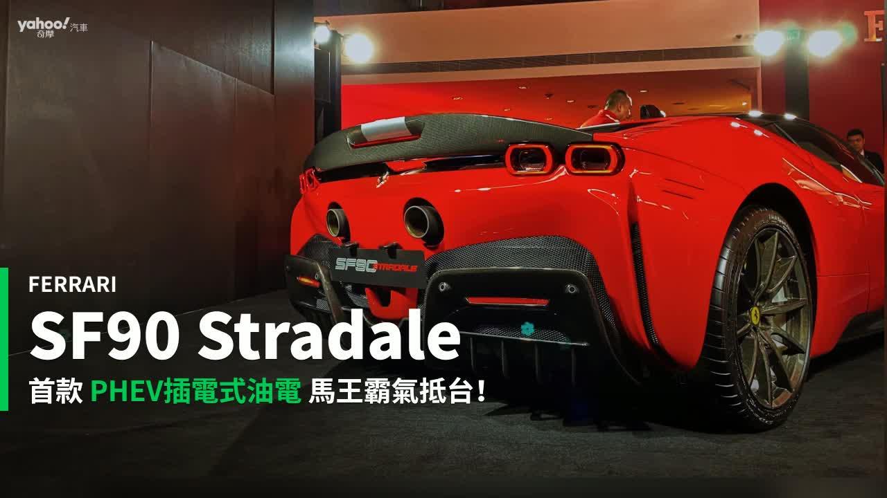 【新車速報】肩負Scuderia Ferrari榮光與未來!Ferrari插電式PHEV油電超跑SF90 Stradale在台嗆辣上陣!
