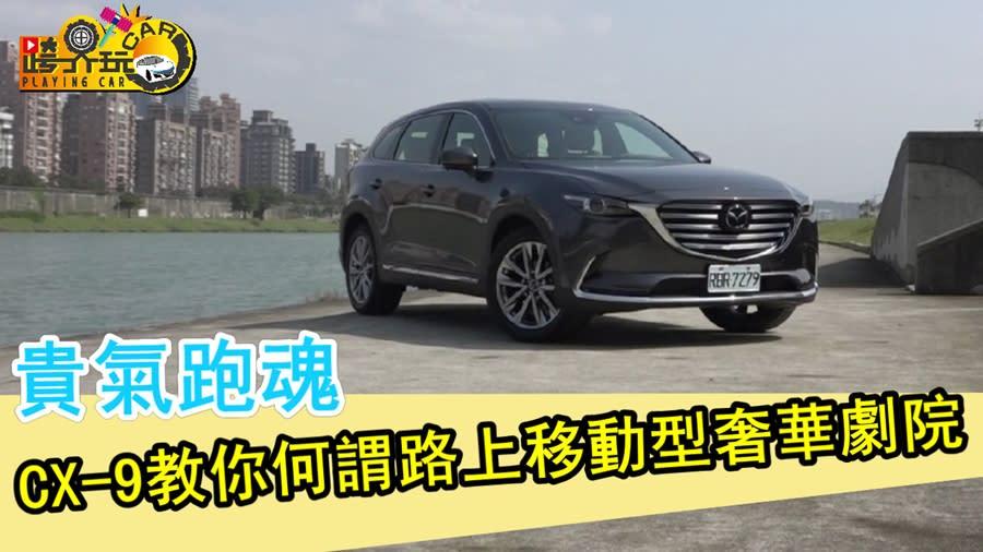 Mazda CX-9試駕 貴氣七座跑旅 (2018年式)