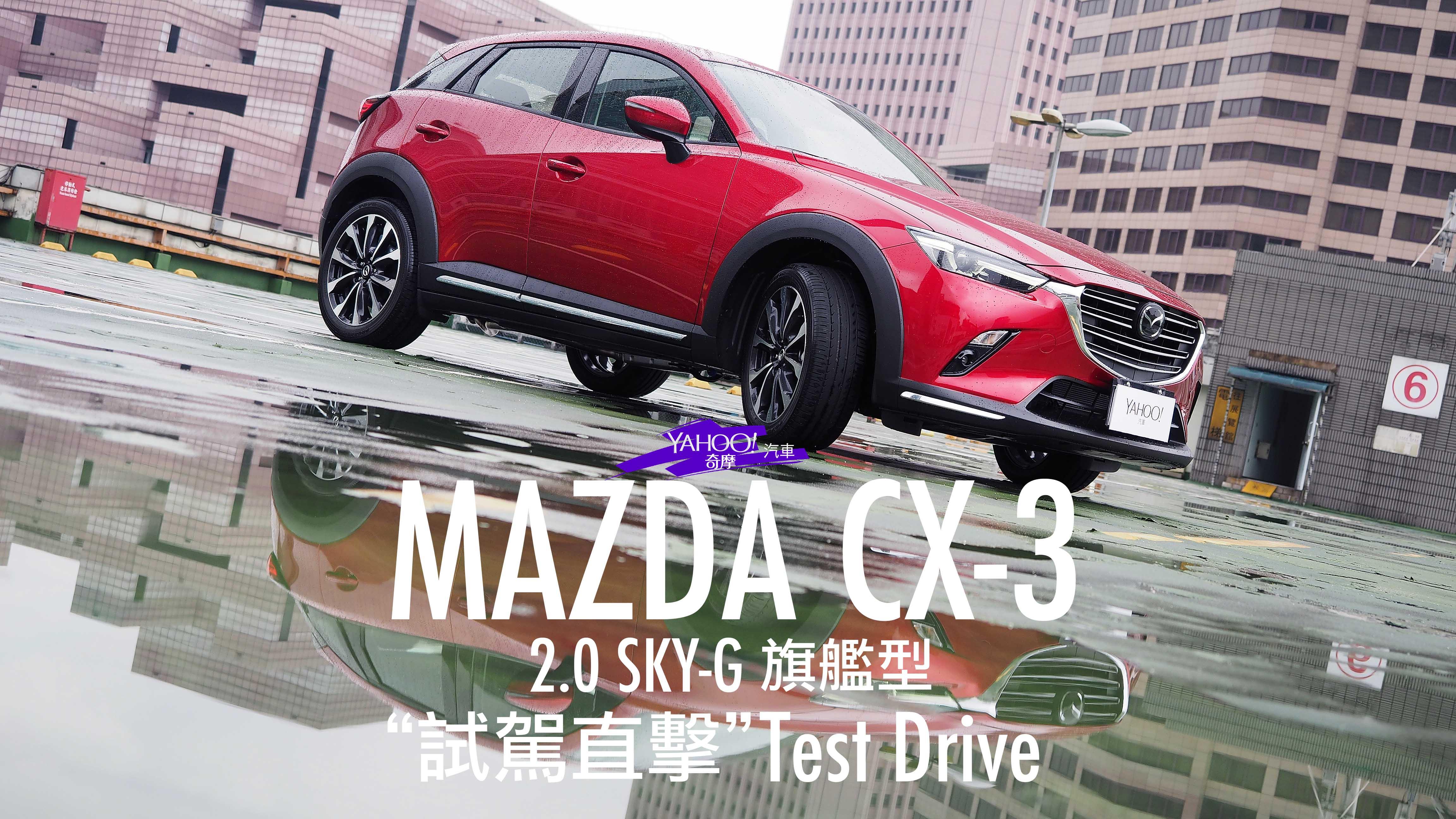 【試駕直擊】在城市間來場魂動輕旅行吧!2018 Mazda小改款CX-3旗艦型試駕