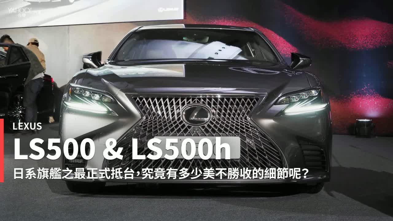 【新車速報】2種動力3大車型 Lexus純日美學LS500 & LS500h正式抵台!