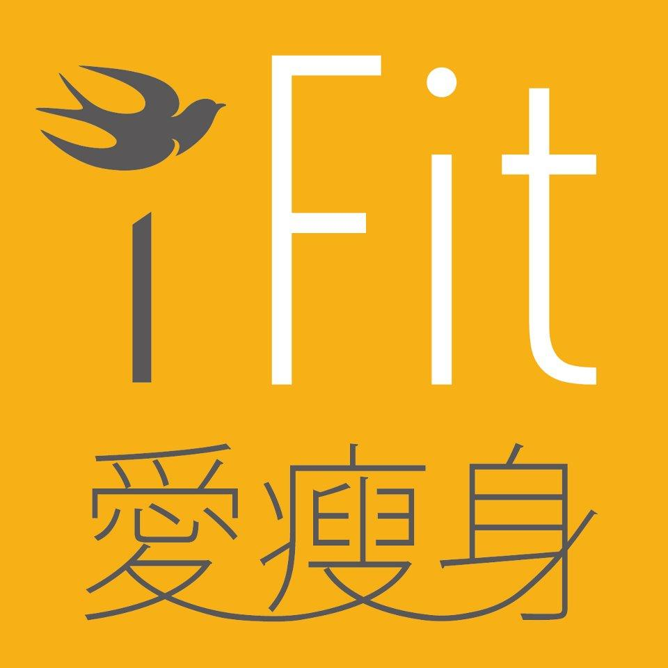 iFit 愛瘦身