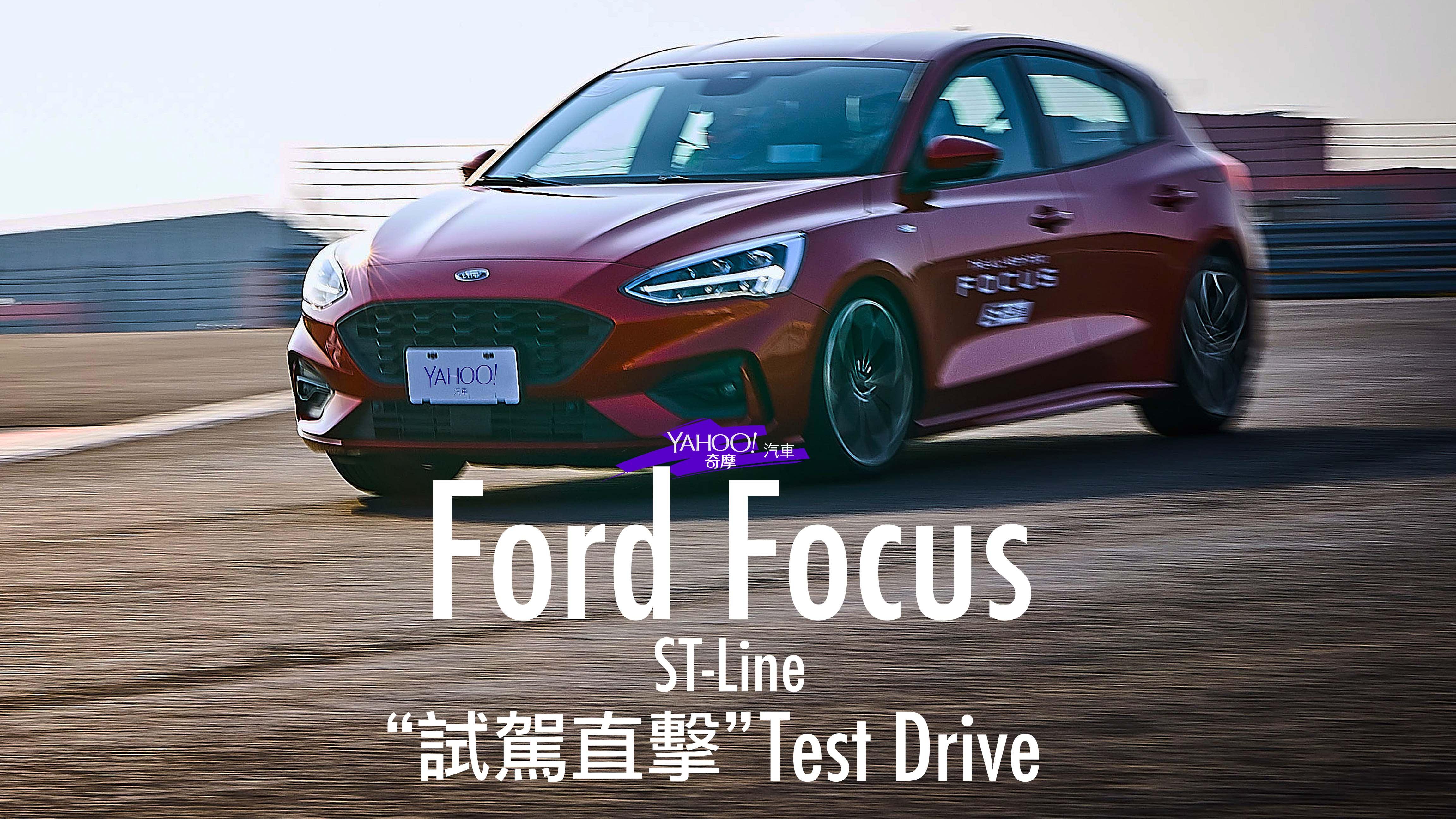 【試駕直擊】殺彎後、更清晰!Ford Focus ST-Line賽道體驗