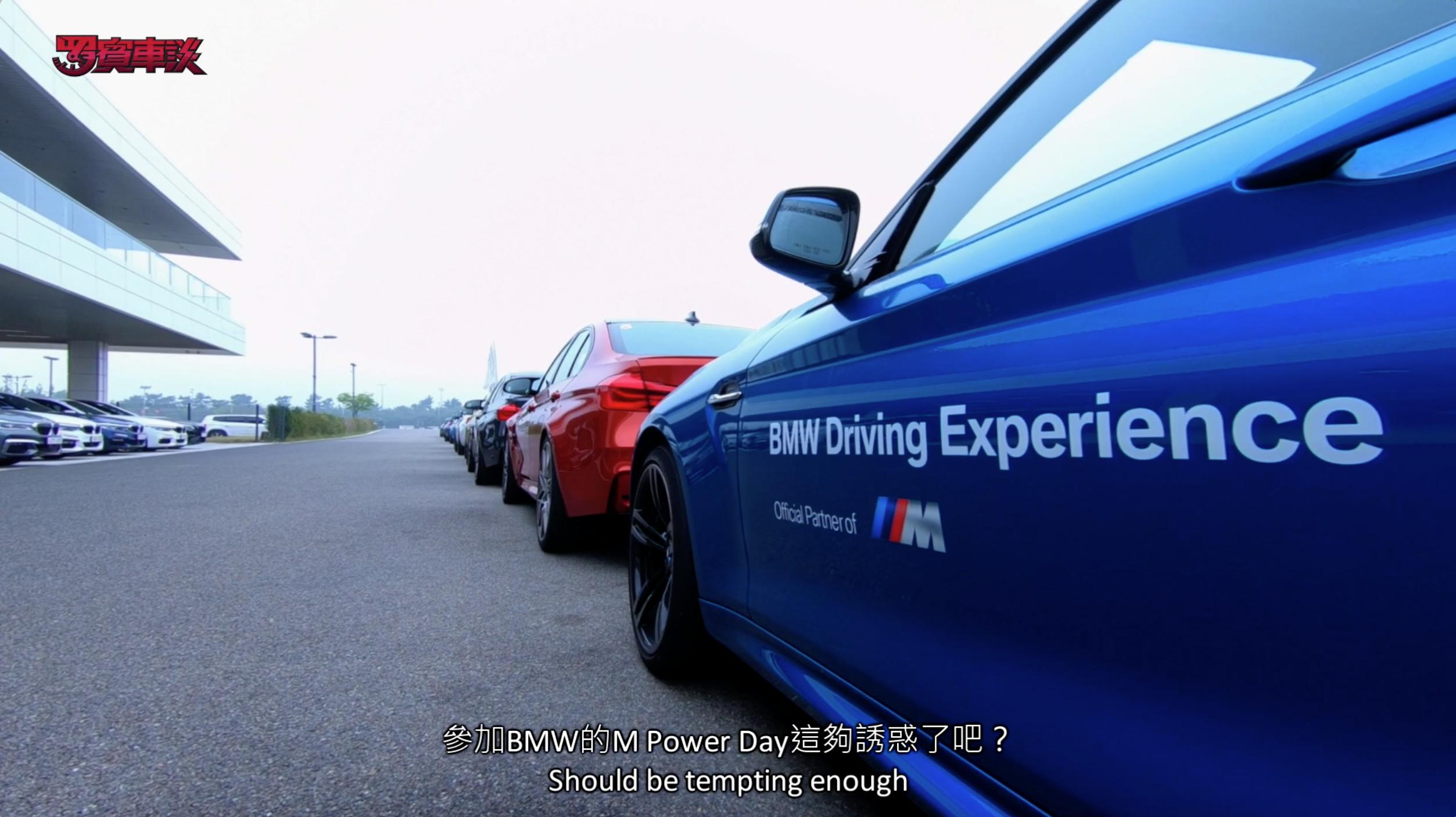 【羅賓車談】一起去韓國參加BMW M Power Day