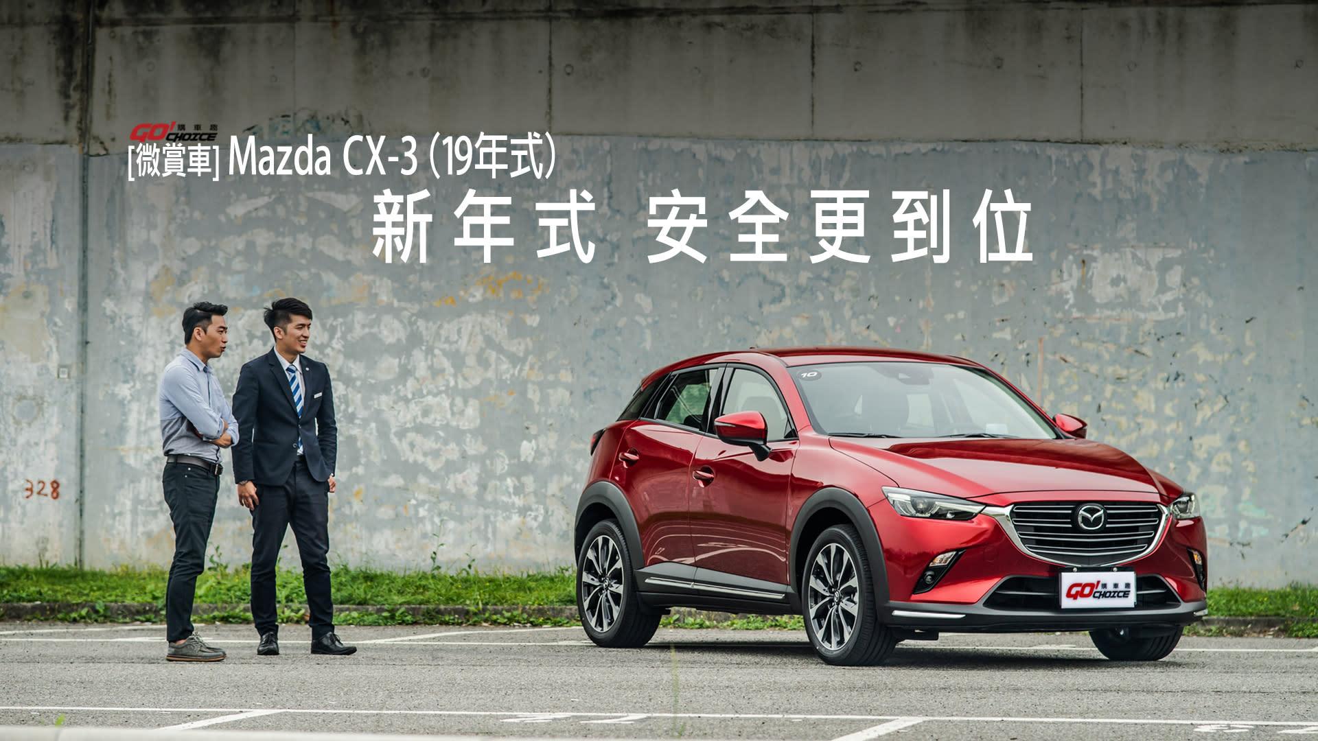 【GoChoice購車趣】19年式 Mazda CX-3 SKYACTIV-G旗艦版_新年式 安全更到位