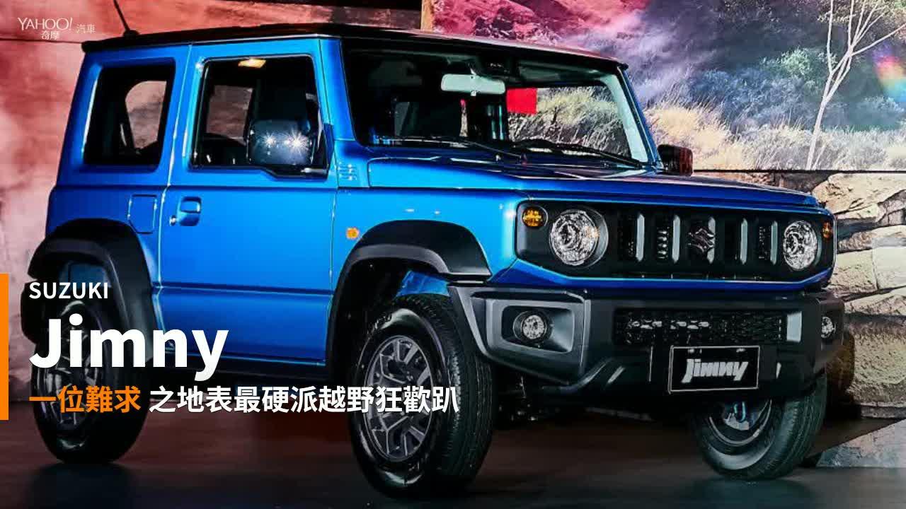 【新車速報】超硬派車款搭配超狂價格!2019 Suzuki Jimny正式上市建議售價74.8萬元!