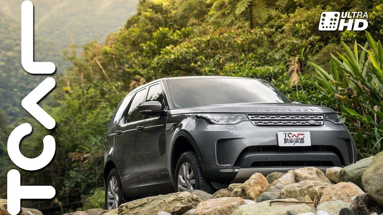 探索.荒野路華 Land Rover New Discovery 新車試駕 - TCar