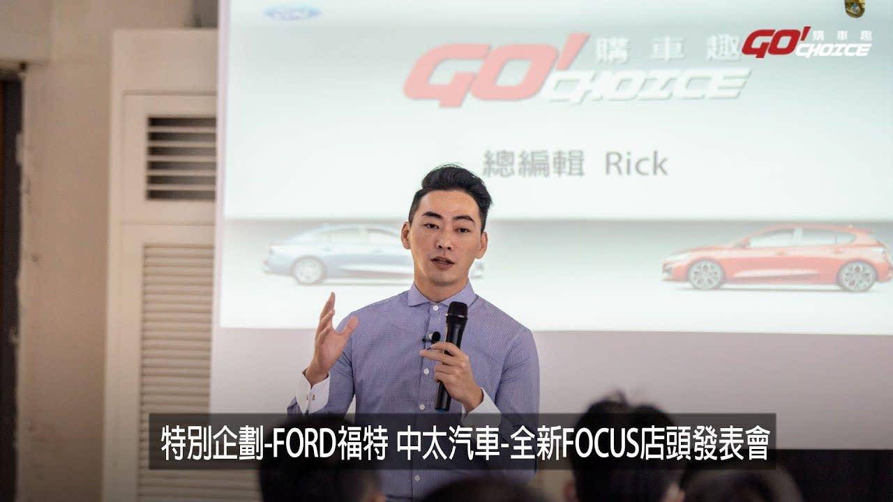 特別企劃-FORD福特 中太汽車-全新FOCUS店頭發表會(精華篇)