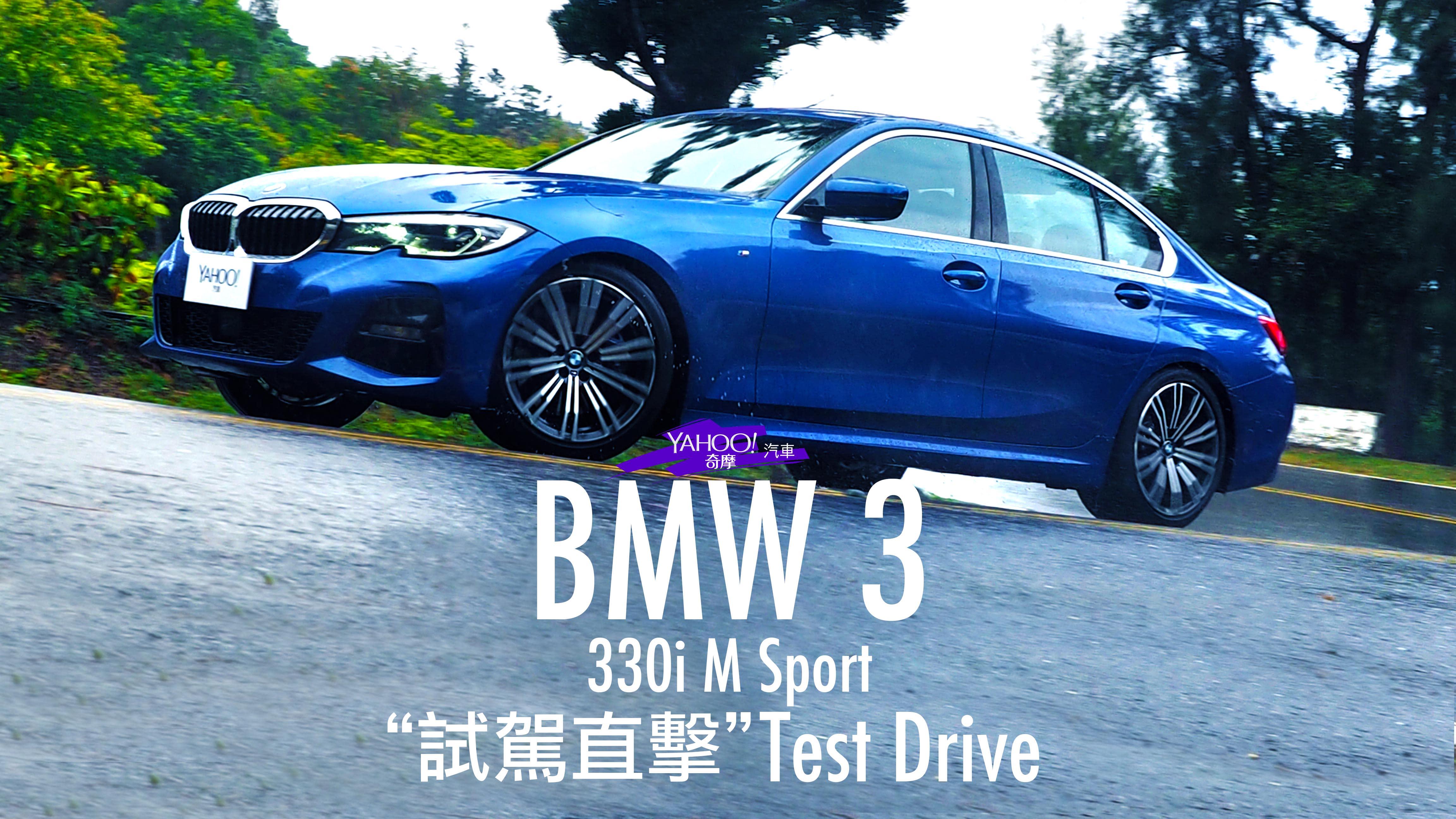 【試駕直擊】集歷代之大成!BMW G20 330i M Sport高雄墾丁往返試駕