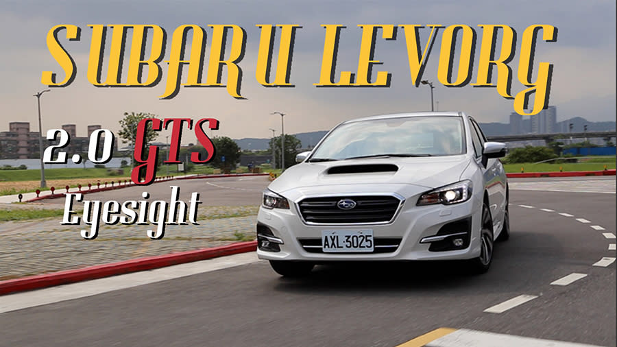戰力提升 格局依舊 Subaru Levorg 2.0 GT-S EyeSight