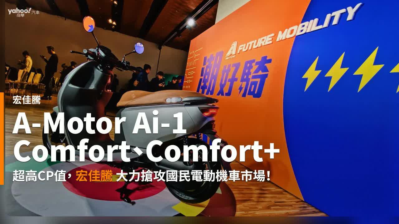 【新車速報】多了舒適依舊感性!宏佳騰A-Motor Ai-1 Comfort、Comfort+正式發表