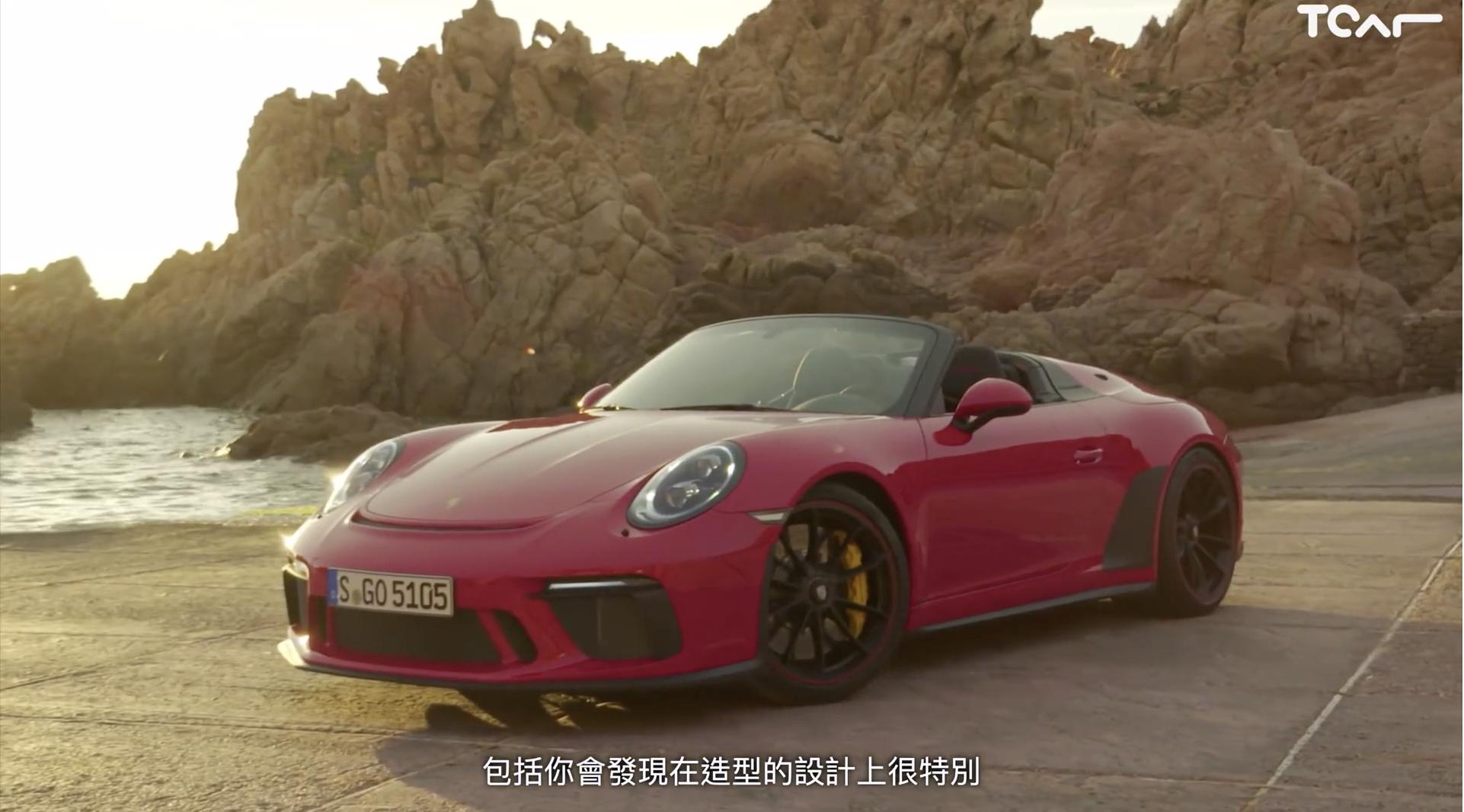 手排操控靈魂 敞篷GT浪漫 Porsche 911 Speedster 海外試駕 - TCar