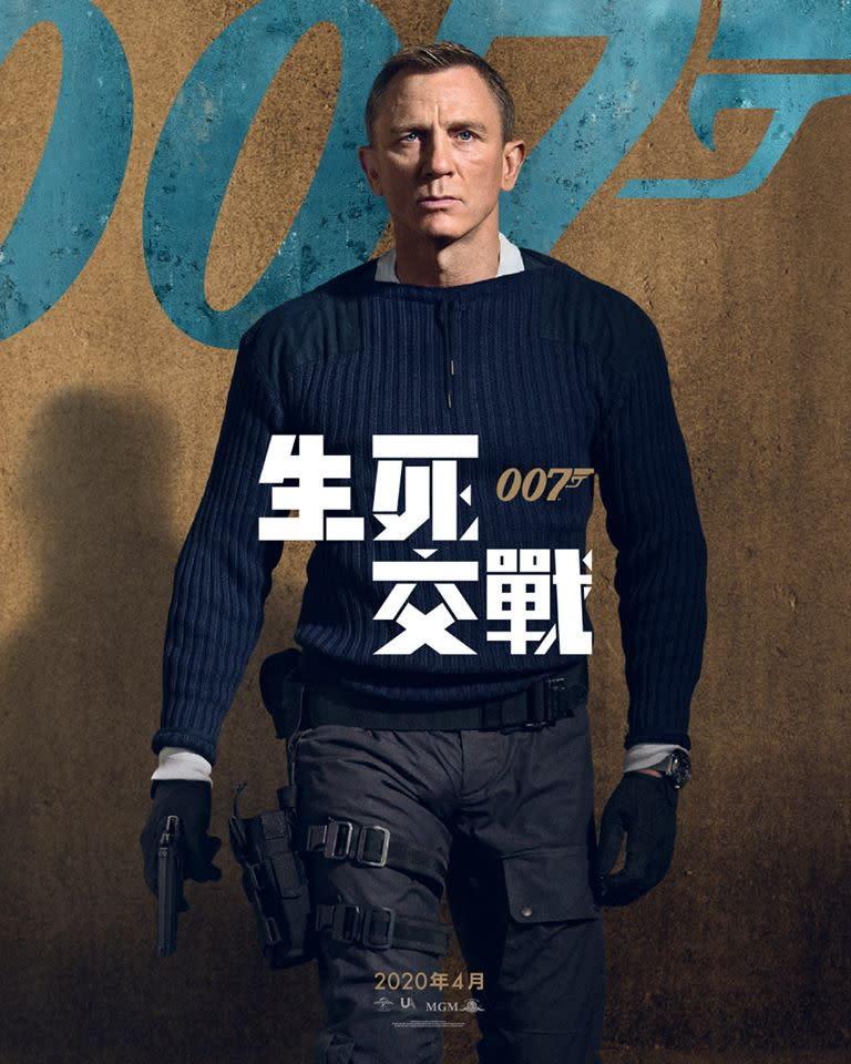 最後一戰!《007生死交戰》釋出角色海報