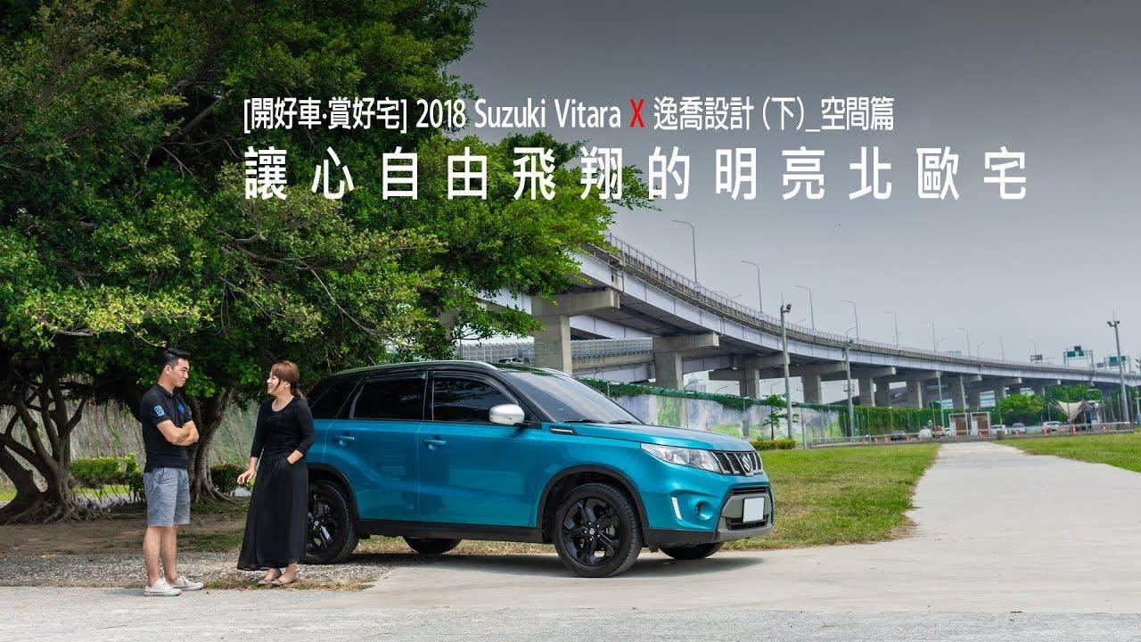 [開好車賞好宅]2018 Suzuki Vitara X 逸喬設計(下)空間篇_像置身北歐旅店  超耐看清亮設計