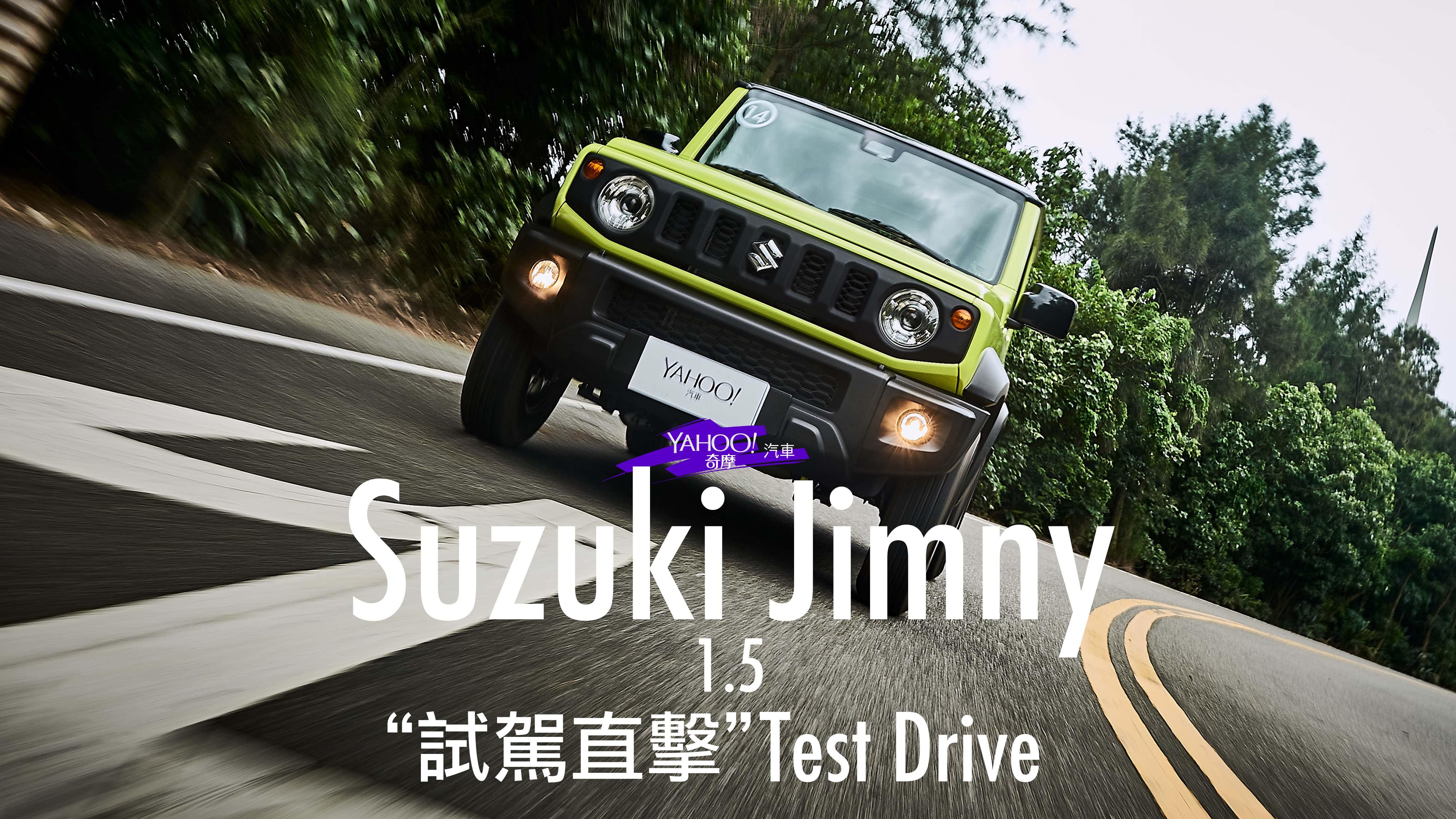 【試駕直擊】真的是難以抗拒的雙棲奇行種!2019 Suzuki Jimny 1.5西濱試駕