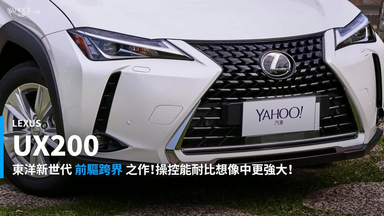 【新車速報】大腳踩下、更有勁!Lexus UX200山道試駕