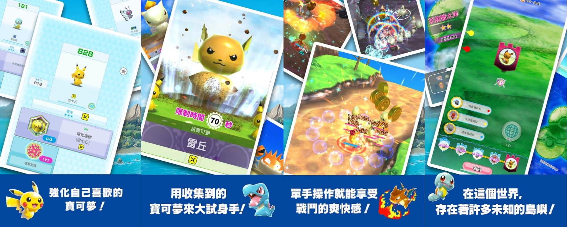 pokemon 網頁 版