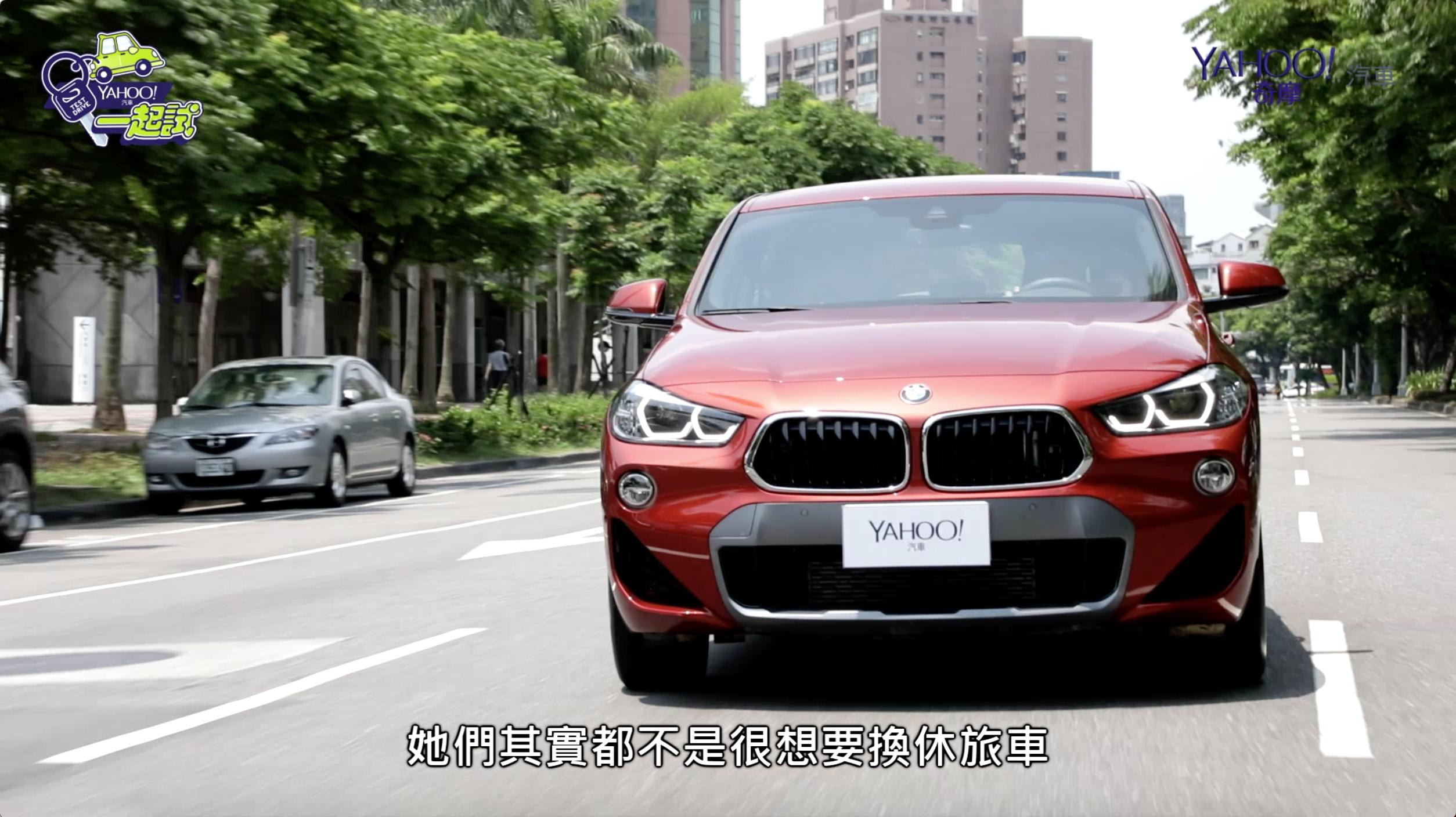【Yahoo汽車一起試】Vol.6 打破你對前置前驅動力印象的 BMW X2