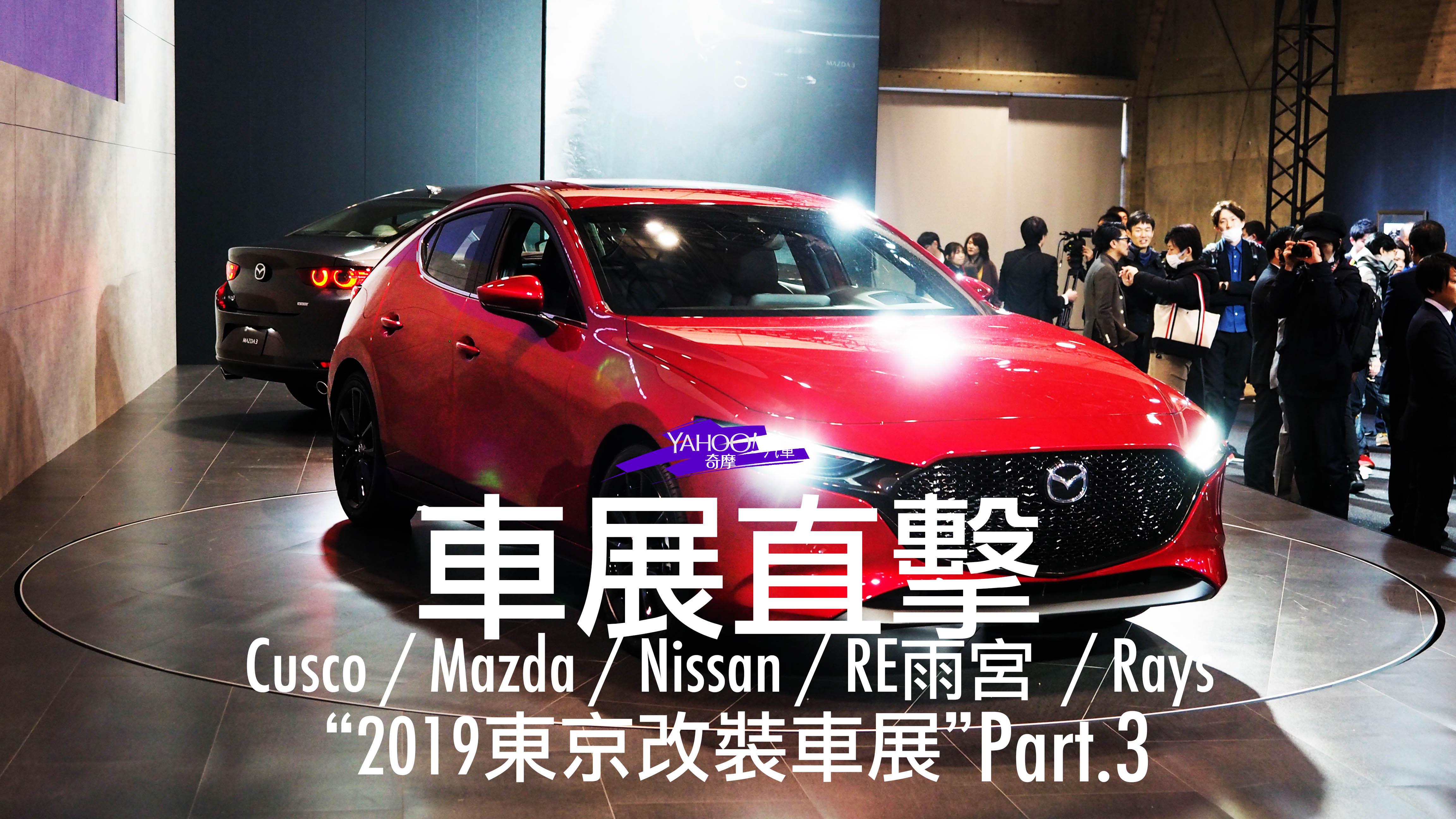 【2019東京改裝車展】西展館直擊導覽(Cusco、Mazda、Nissan、RE雨宮、Rays)
