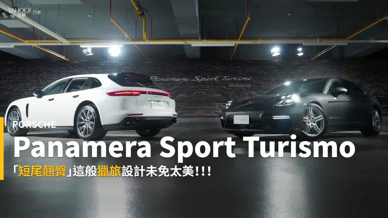 【新車速報】暗夜獵旅終於降臨!Porsche Panamera Sport Turismo預賞