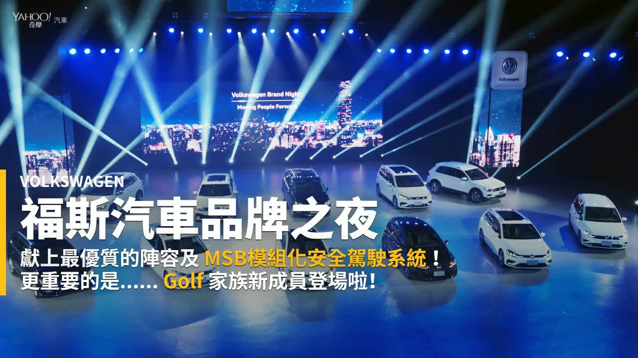 【新車速報】6代Polo快閃亂入!Volkswagen品牌之夜正式獻上Golf GTI Performance與Golf Sportsvan!