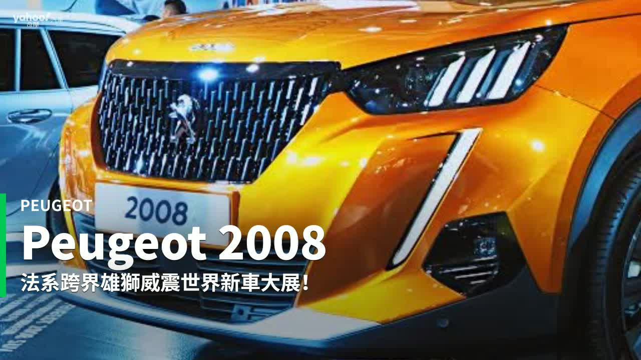 【新車速報】跨界小獅期待值再創高峰!新世代Peugeot 2008亞洲意外首演!