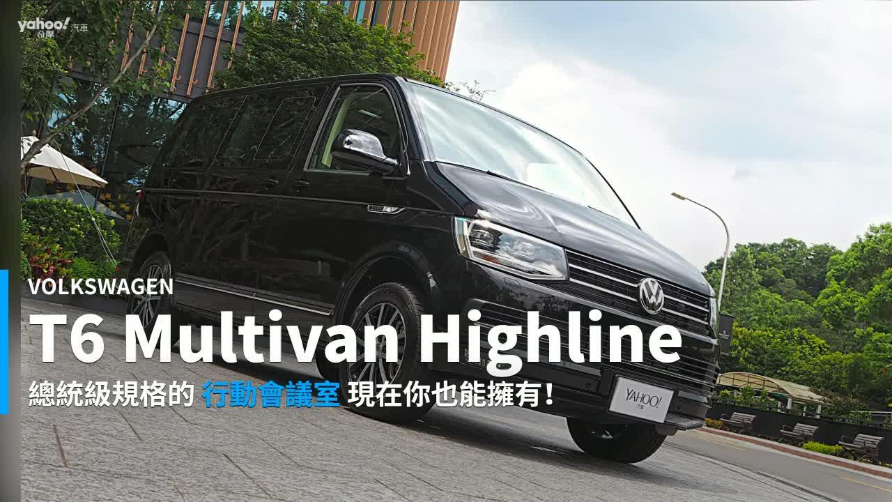 【新車速報】Van Life於都會叢林間!Volkswagen T6 Multivan Highline都會試駕