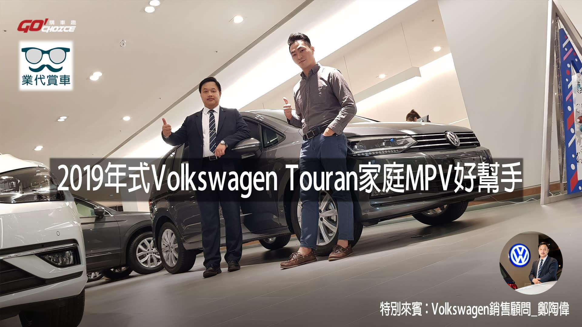 [業代賞車]2019年式Volkswagen Touran家庭MPV好幫手-Volkswagen敦南 銷售顧問_鄭陶偉