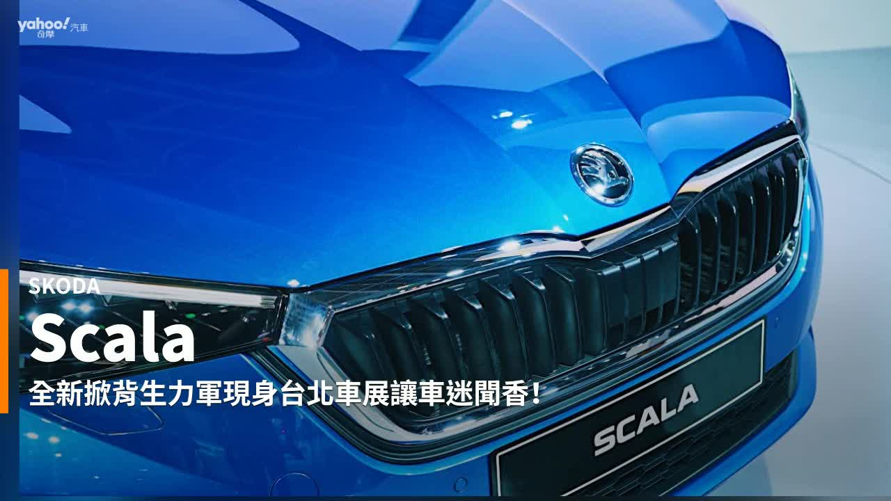 【新車速報】於內、於外,更上一階!Skoda Scala就要攪亂你的購車計畫!