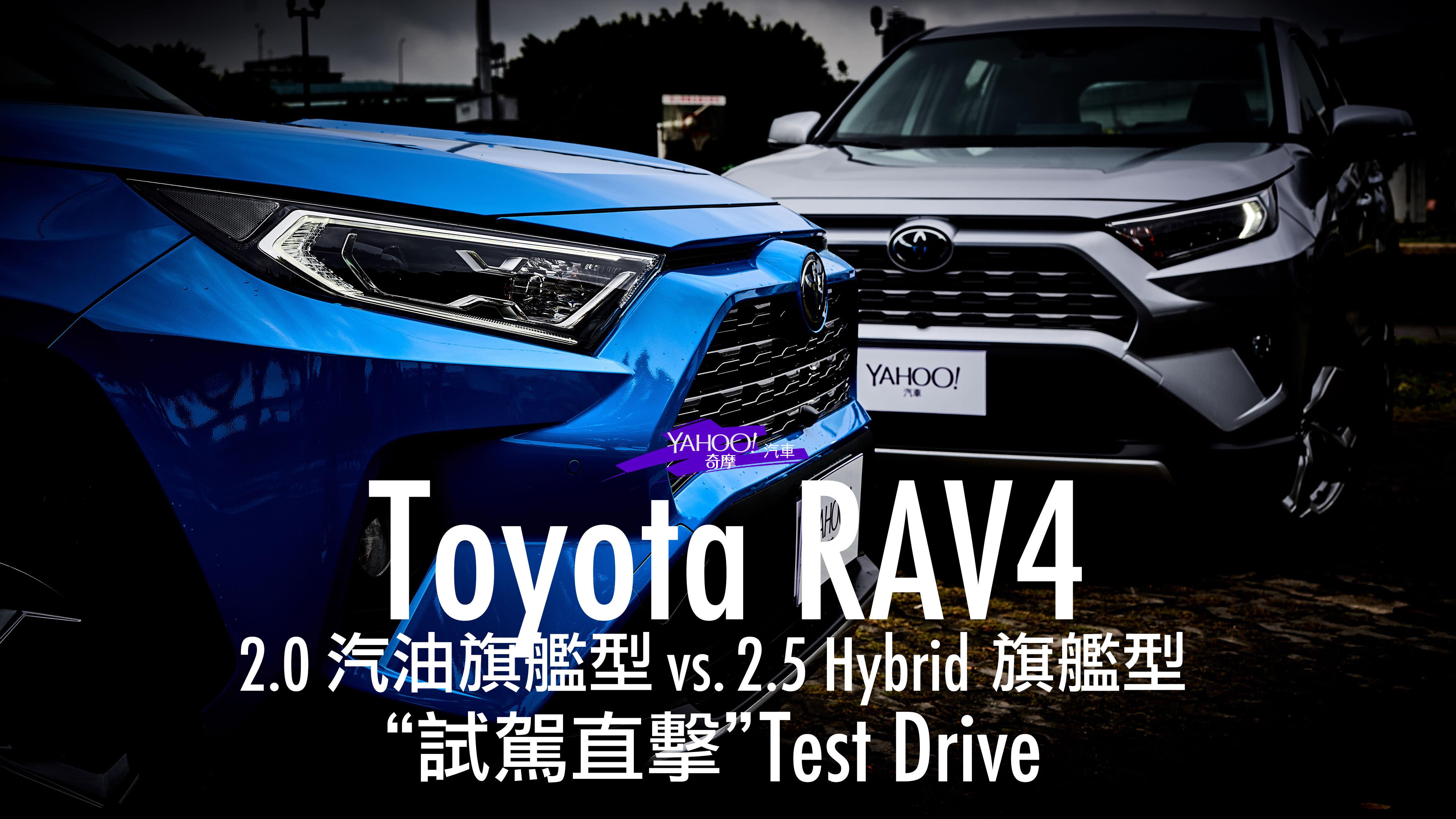 【試駕直擊】華麗對決!2019 Toyota第5代RAV4 2.5 Hybrid / 2.0汽油旗艦型聯袂試駕