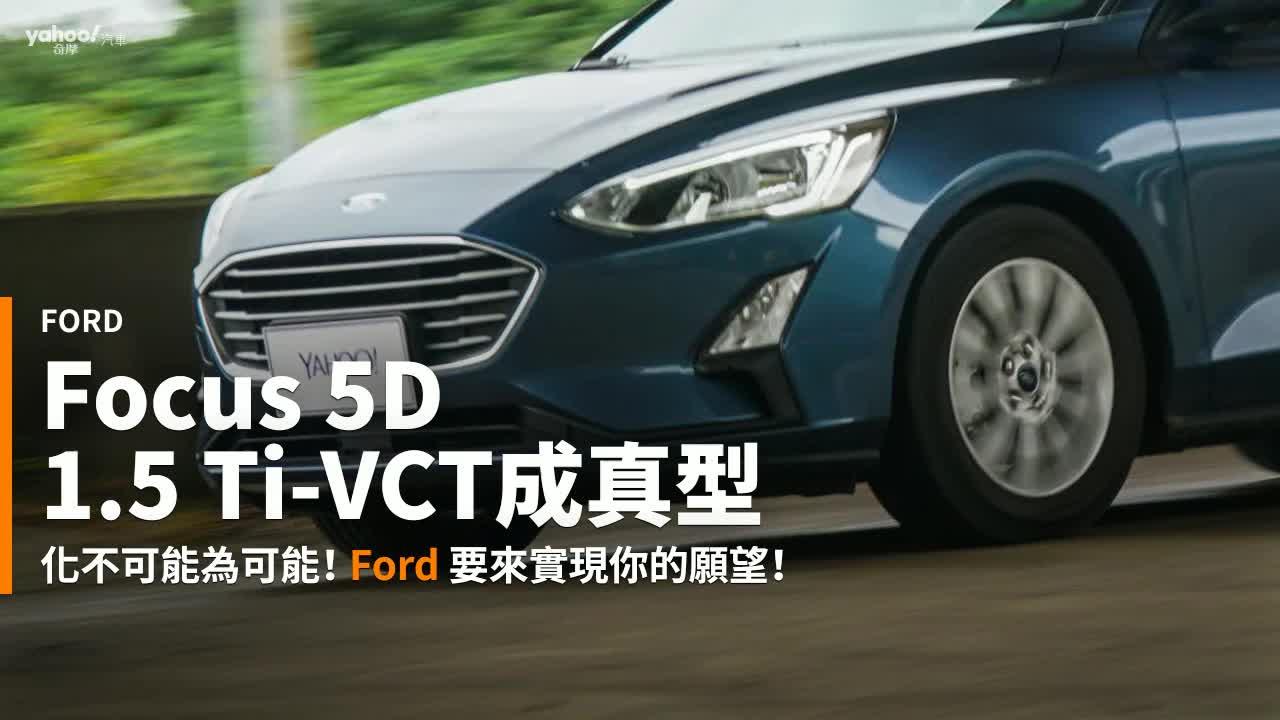 【新車速報】堅不可摧的價格區間帶!2020 Ford Focus 5D 1.5 Ti-VCT成真型試駕