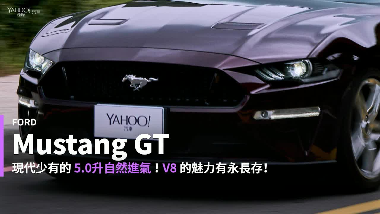 【新車速報】更兇、更快、更帶勁!2018 Ford「野馬」Mustang 5.0 GT灣岸試駕