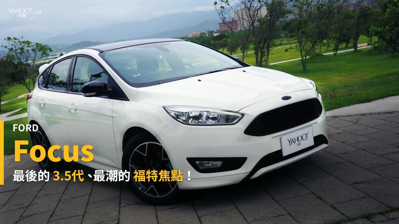 【新車速報】發現最後的末裔 Ford Focus黑潮特仕版鶯歌試駕